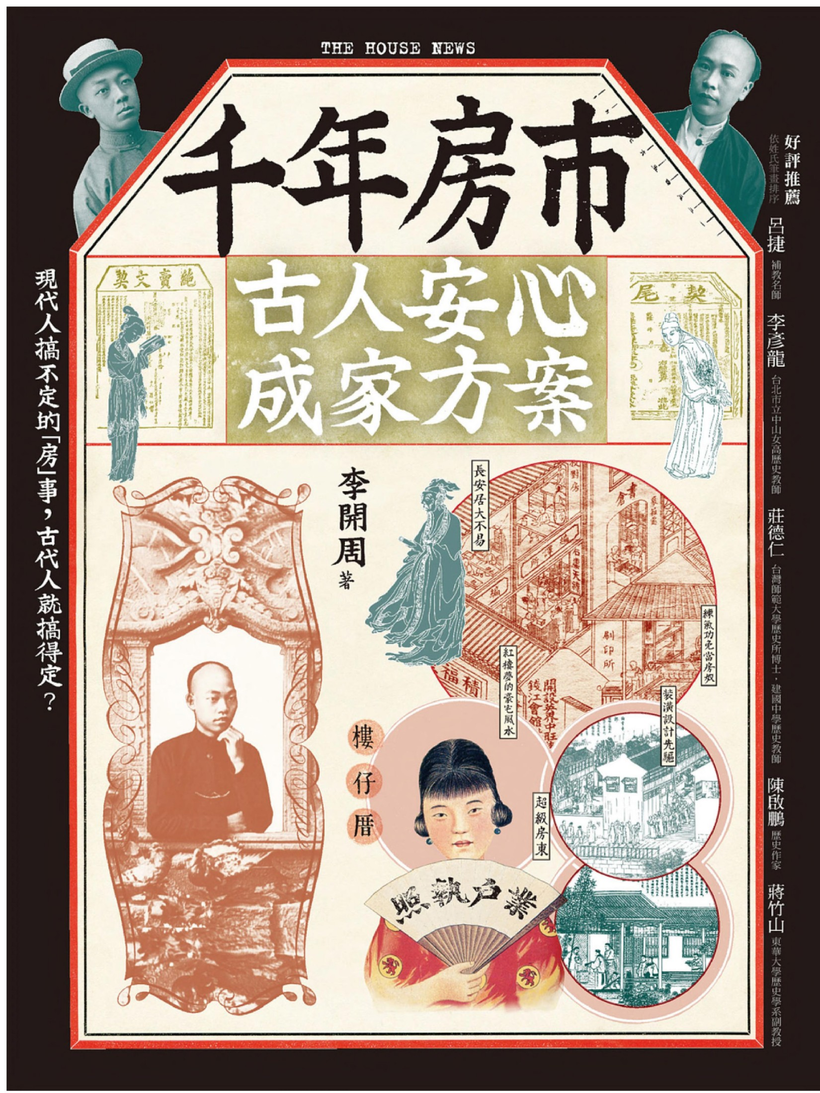 Book cover 千年房市:古人安心成家方案