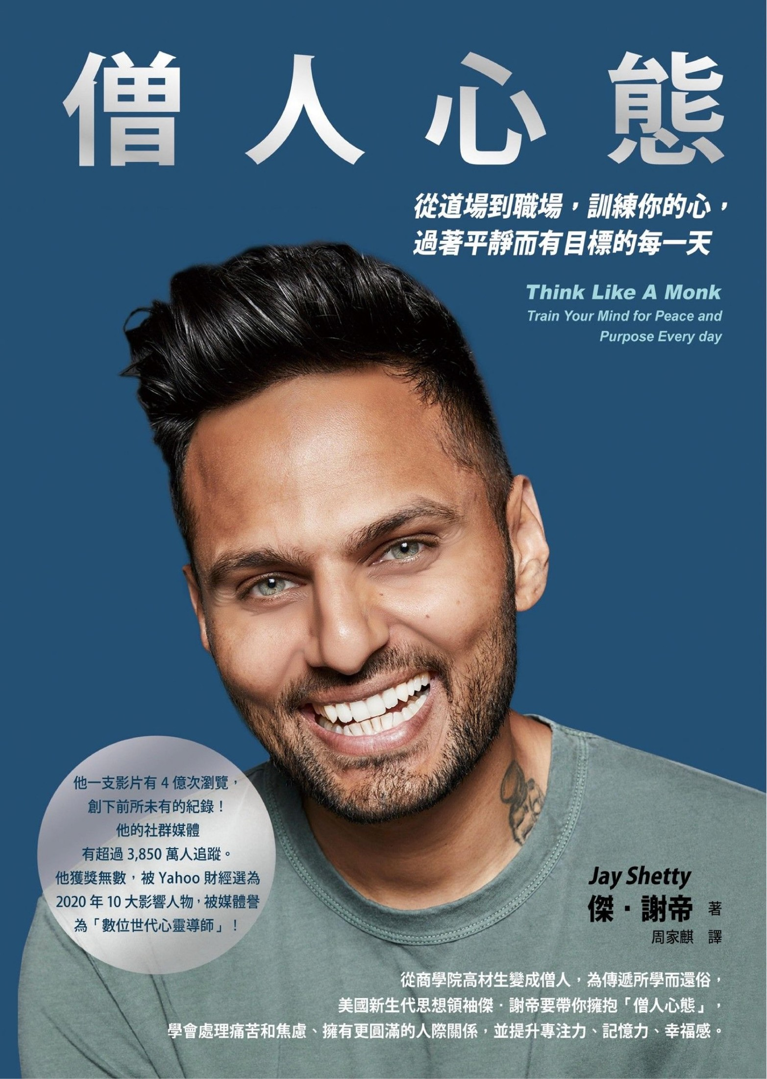 Book cover 僧人心態: 從道場到職場,訓練你的心,過著平靜而有目標的每一天(Think Like A Monk: Train Your Mind for Peace and Purpose Every day)
