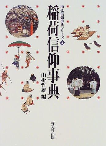 Book cover 稲荷信仰事典