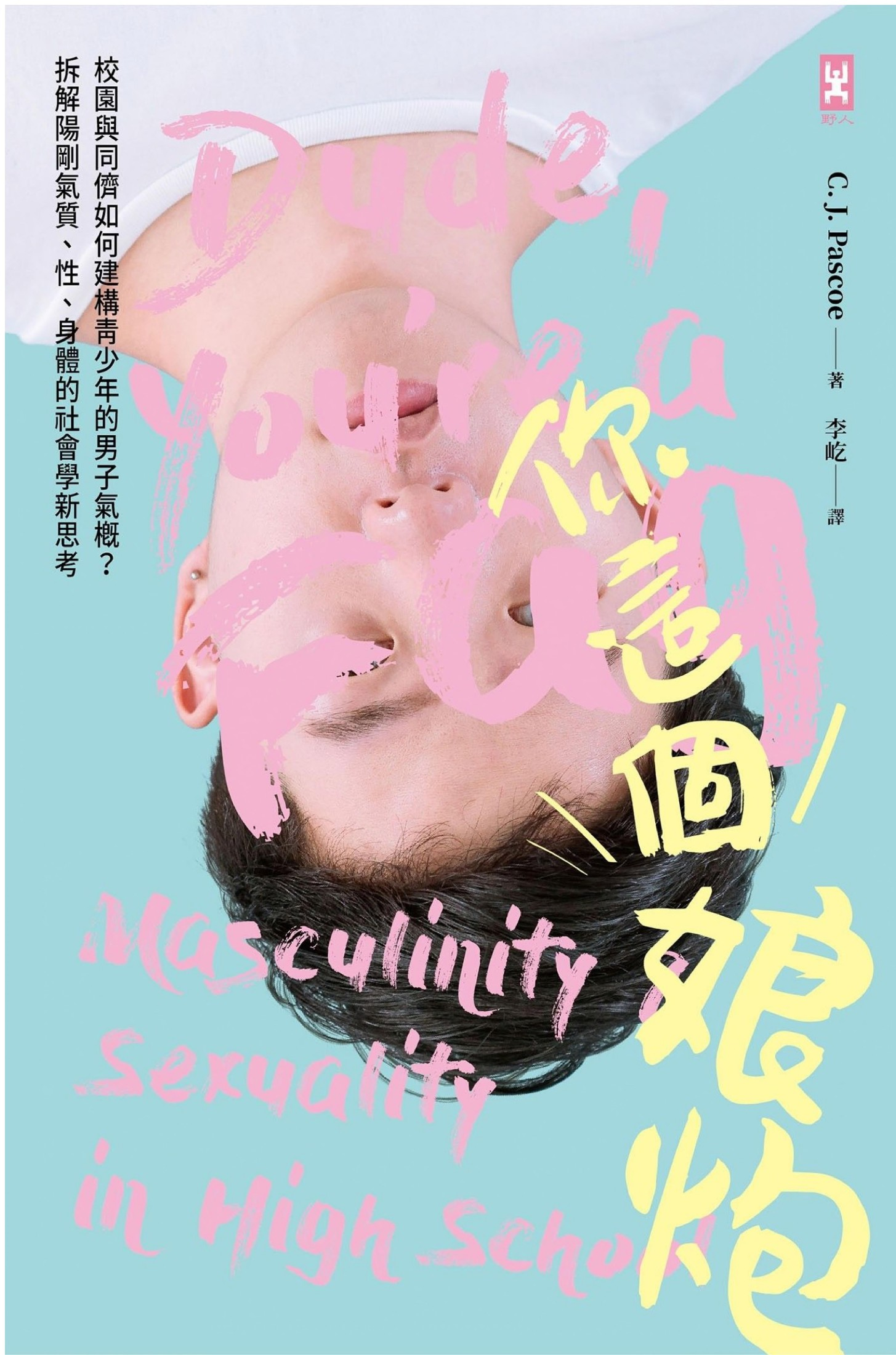 Book cover 你這個娘炮