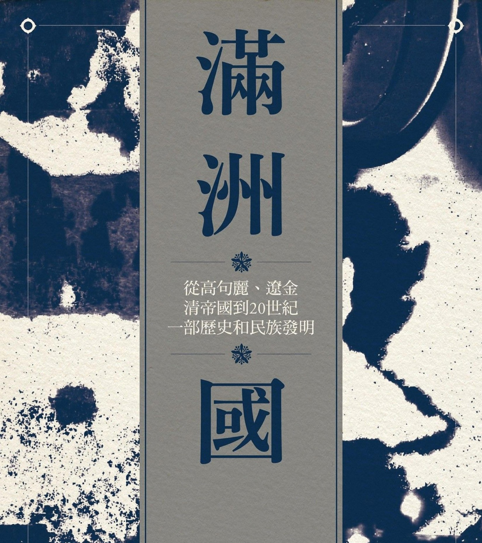 Book cover 滿洲國