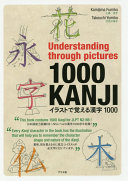 Book cover Understanding through pictures1000KANJI イラストで覚える漢字1000