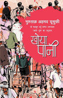 Book cover खोया पानी