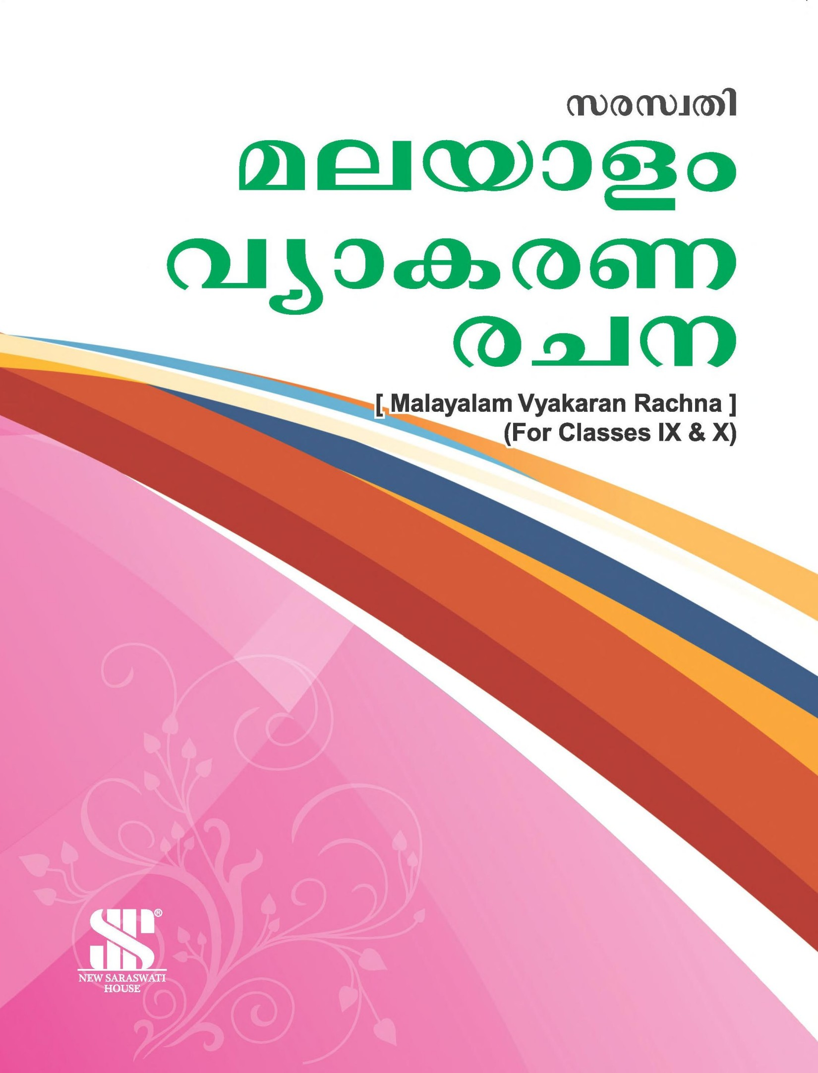 Book cover Malayalam Grammar and Composition