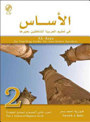 Book cover ‏الأساس في تعليم العربية للناطقين بغيرها /‏: Advanced beginner level: Al-Asas for Teaching Arabic for Non-Native Speakers / Fawzieh A. Bader