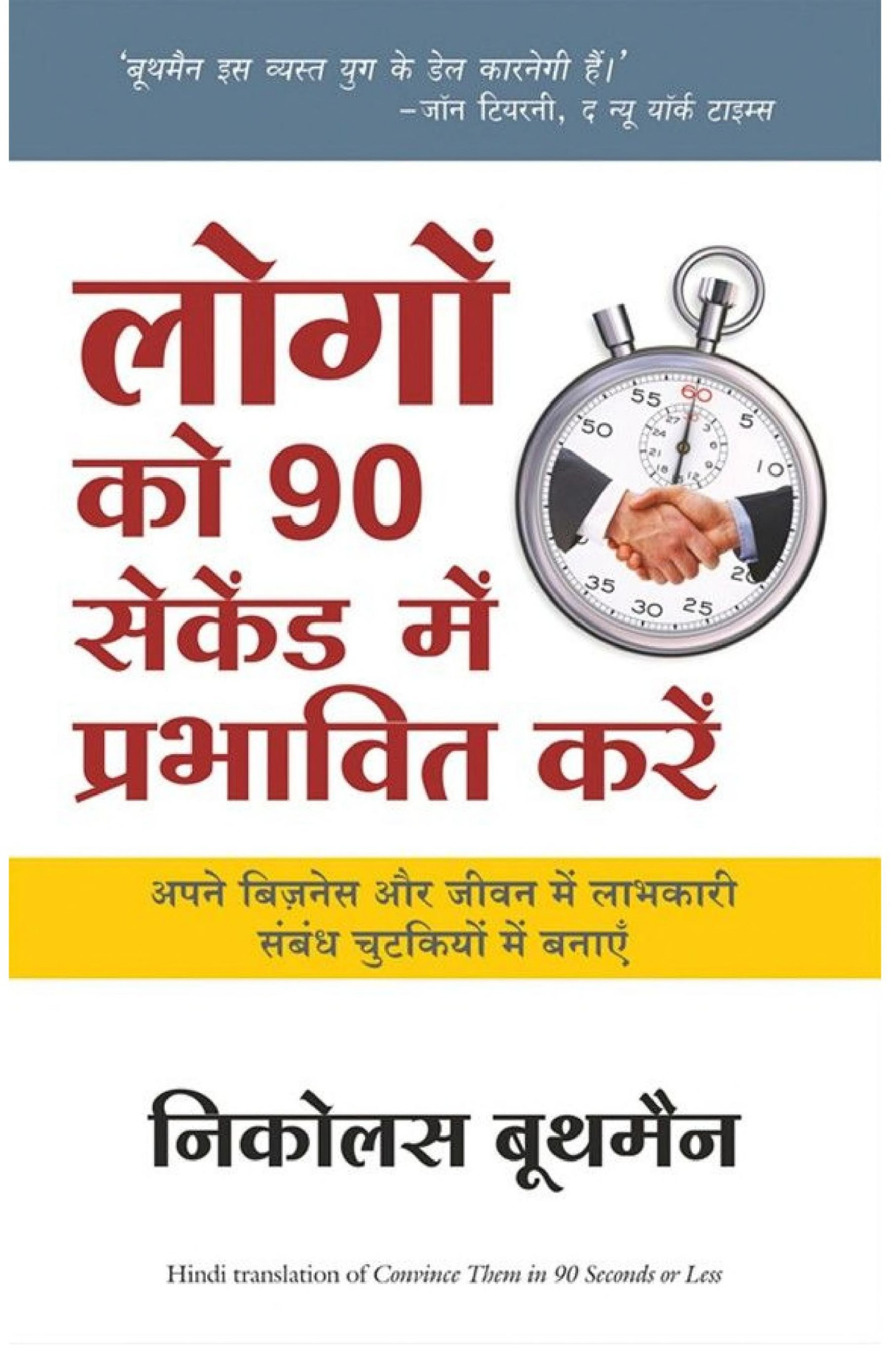 Book cover Logon Ko 90 Second Mein Prabhavit Kaise Karen