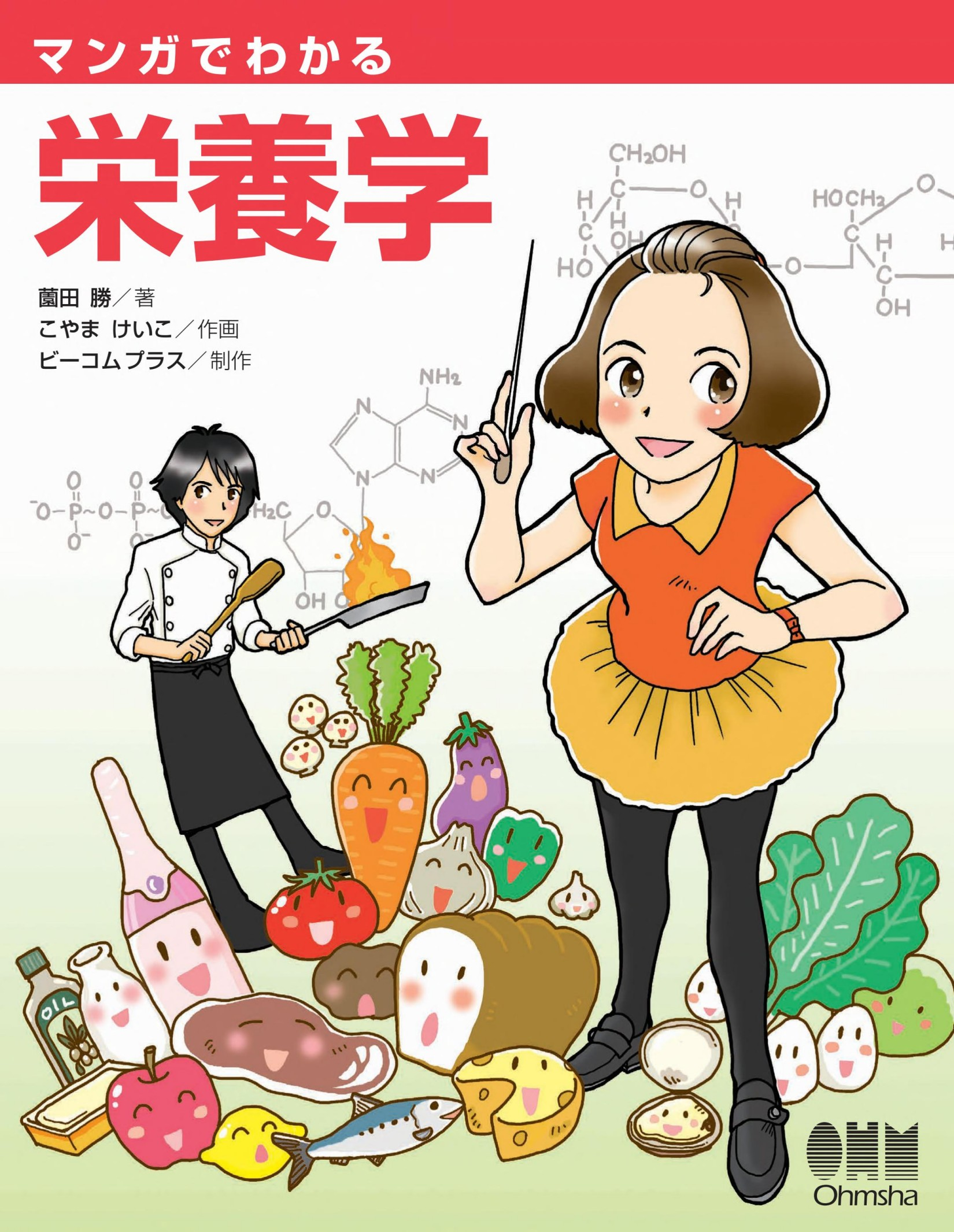 Book cover マンガでわかる栄養学