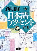 Book cover 新明解日本語アクセント辞典: CD付き