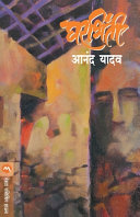 Book cover Gharbhinti