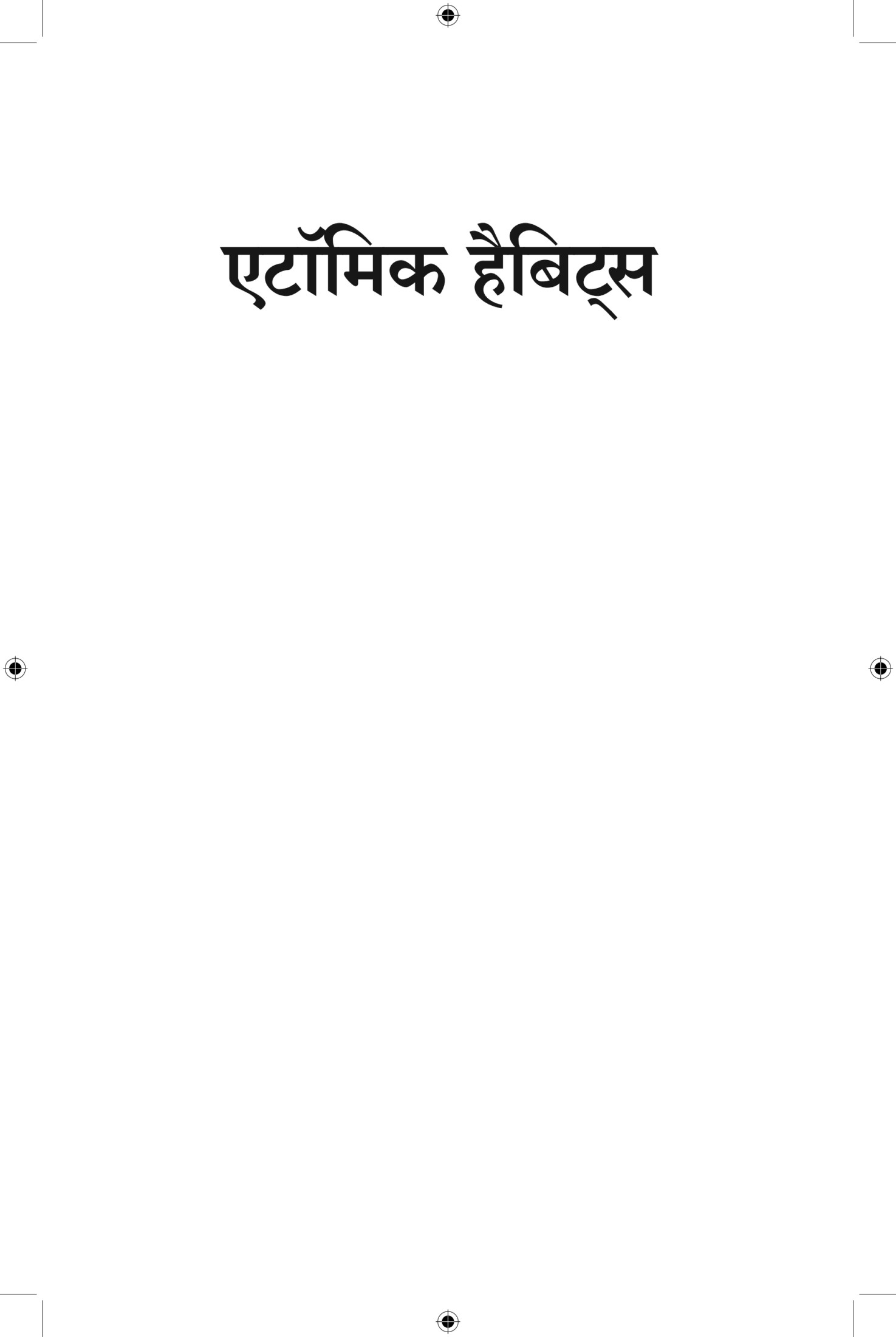 Book cover Atomic Habits (Hindi)