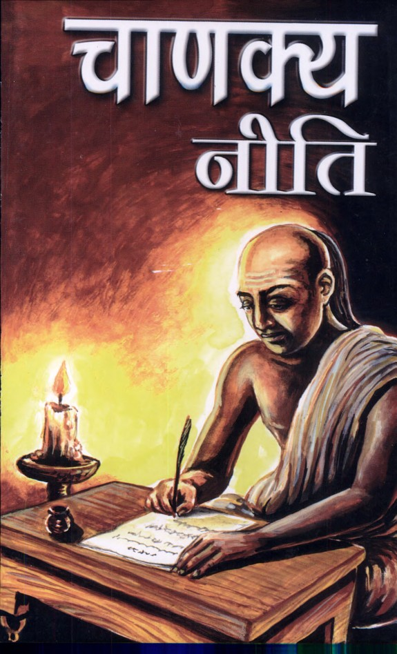 Book cover Chanakya Neeti