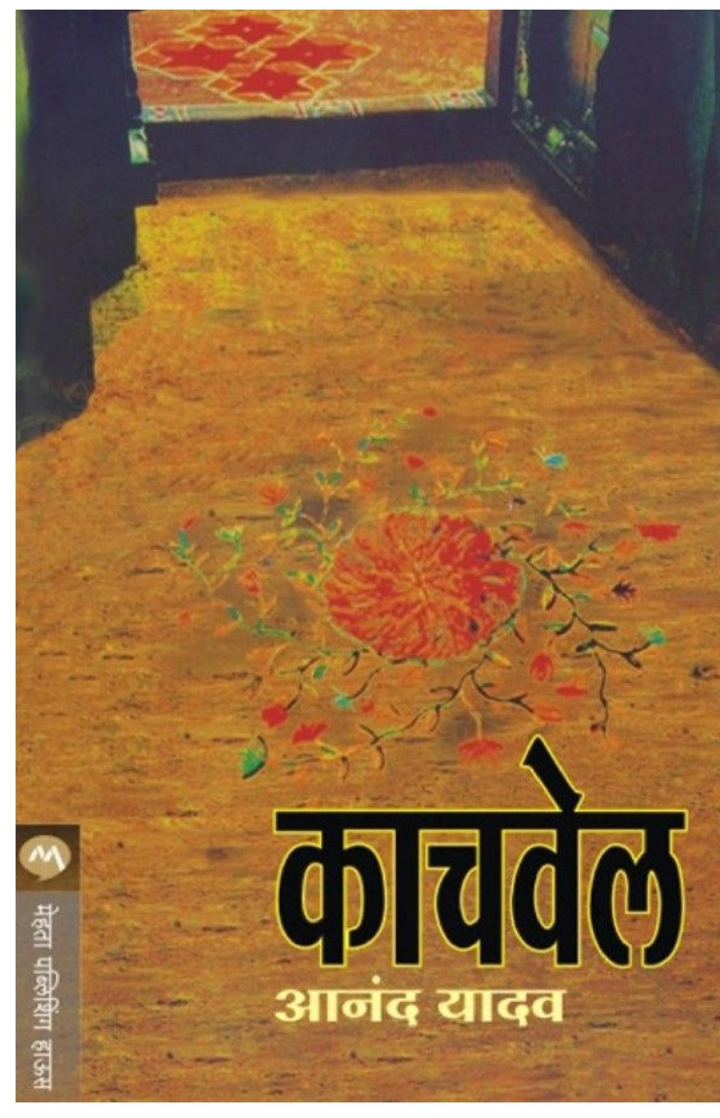 Book cover KACHVEL