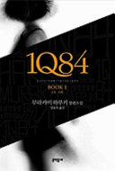Book cover 1Q84, Book 1 (English and Korean Edition)