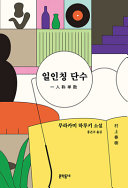 Book cover The First Person Singular (Korean Edition)