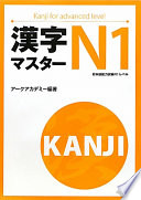 Book cover 漢字マスターN1