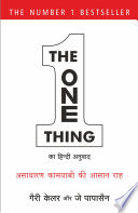 Book cover The One Thing (Hindi)