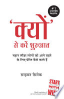 Book cover Kyun' se karain shuruaat - Start With Why