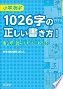 Book cover Correct writing of 1026 kanji characters Elementary (2018)