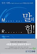 Book cover 말의 힘