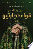 Book cover Laws of Jartin قواعد جارتين