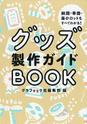 Book cover  Goods Production Guide Book (Delivery, Unit Price, Minimum Lot, and all that.)