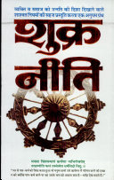 Book cover Shukra Neeti