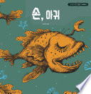 Book cover 손, 아귀