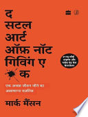 Book cover The Subtle Art of Not Giving a Fuck (Hindi)