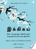 Book cover Ikigai (Tamil)