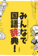 Book cover みんなで国語辞典!