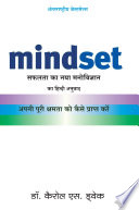 Book cover Mindset (Hindi)
