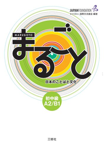Marugoto Japanese Language and Culture Beginner Intermediate A2  B1