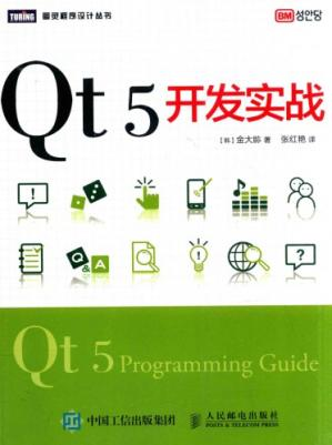 Book cover Qt5 开发实战(中文版)