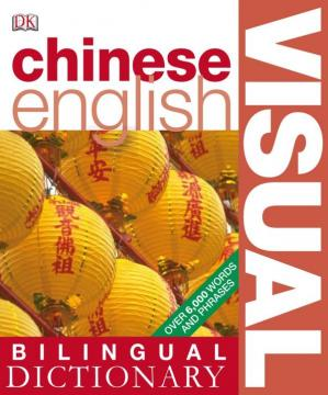 Book cover Chinese-English Bilingual Visual Dictionary
