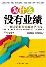 Book cover 为什么没有业绩