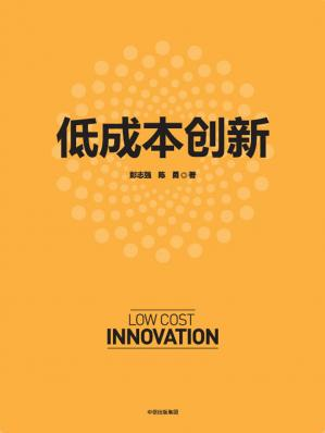 Book cover 低成本创新