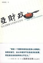 Book cover 亚财政