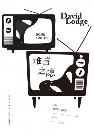 Book cover 难言之隐