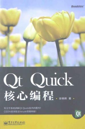 Book cover Qt Quick 核心编程