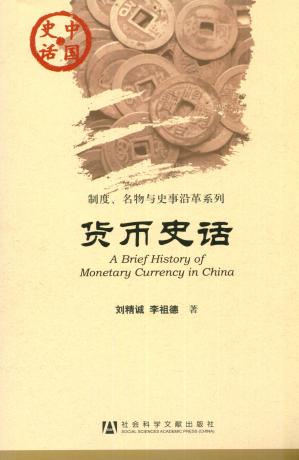 Book cover 货币史话