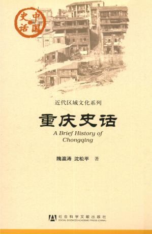 Book cover 重庆史话