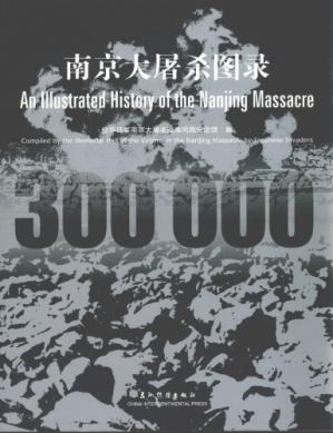 Book cover 南京大屠杀图录 = An illustrated history of the Nanjing massacre : compiled by the Memorial Hall of the Victims in the Nanjing Massacre by Japanese Invaders.