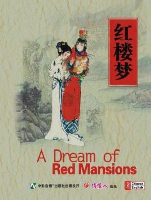 Book cover A Dream of Red Mansions Book II