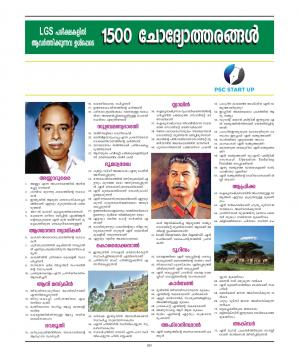 Book cover 1500 PSC Questions Malayalam