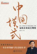 Book cover 中国模式