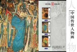 Book cover 中国传世人物画(Chinese Portrait Paintings)
