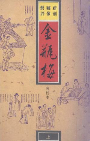 Book cover 新刻繡像批評金瓶梅