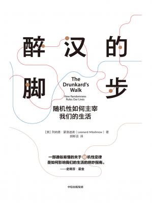 Book cover 醉汉的脚步