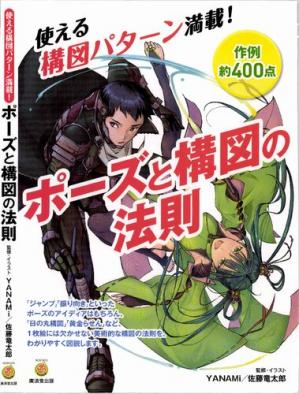 Book cover ポーズと構図の法則 (廣済堂マンガ工房)