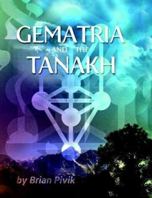 Book cover Gematria and the Tanakh